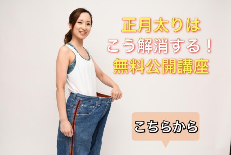 年末年始正月太りはこう解消する!?